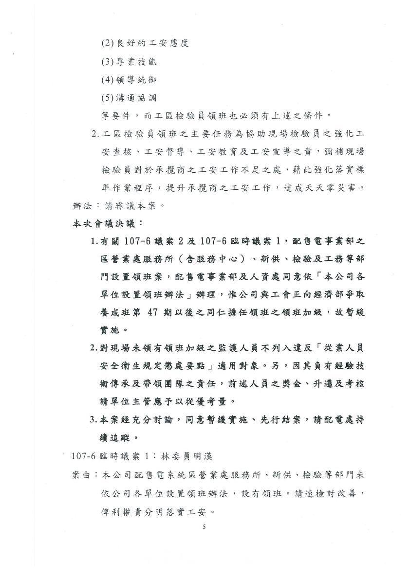 108年度第1次職安委員會議紀錄05