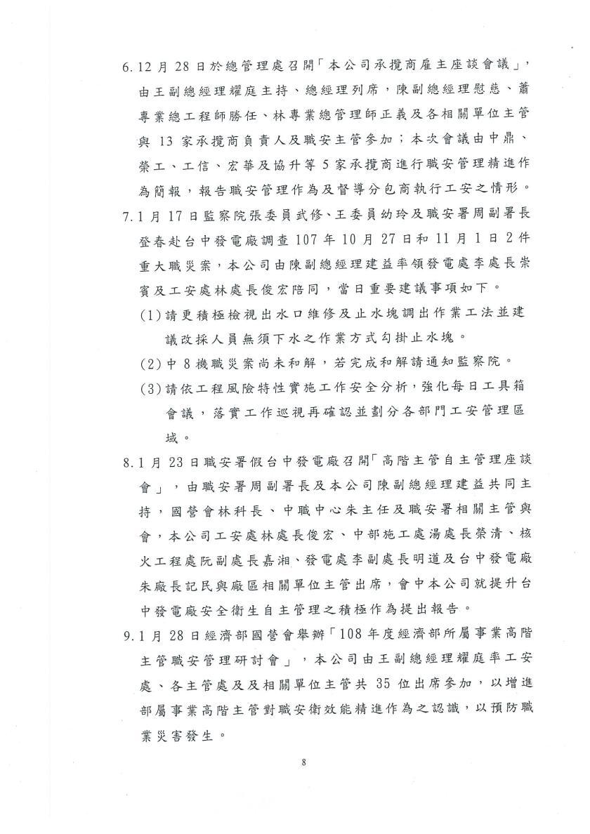 108年度第1次職安委員會議紀錄08