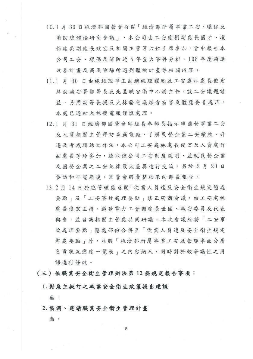 108年度第1次職安委員會議紀錄09