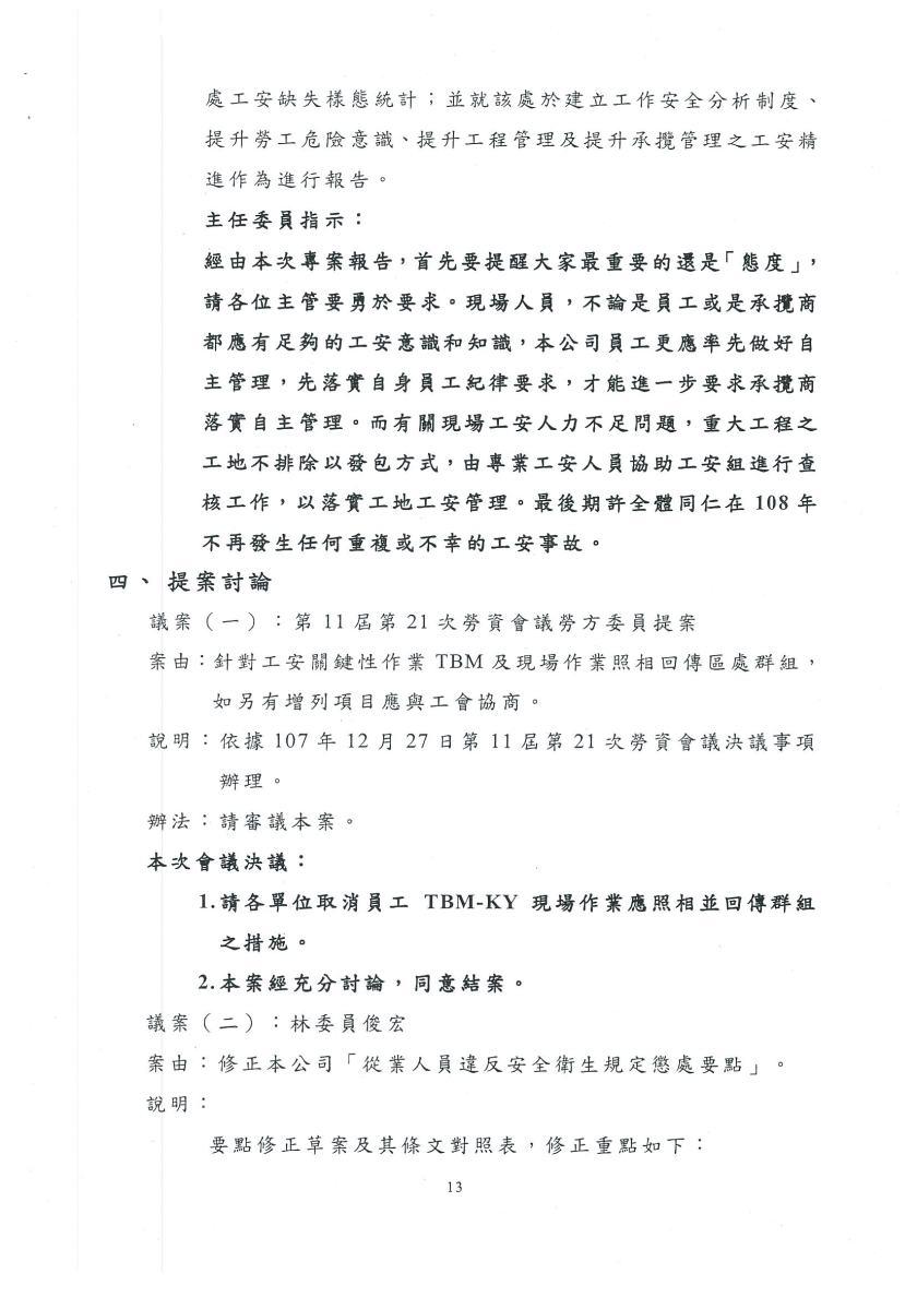 108年度第1次職安委員會議紀錄13