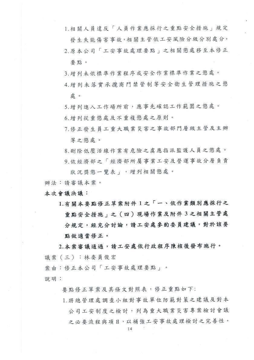 108年度第1次職安委員會議紀錄14