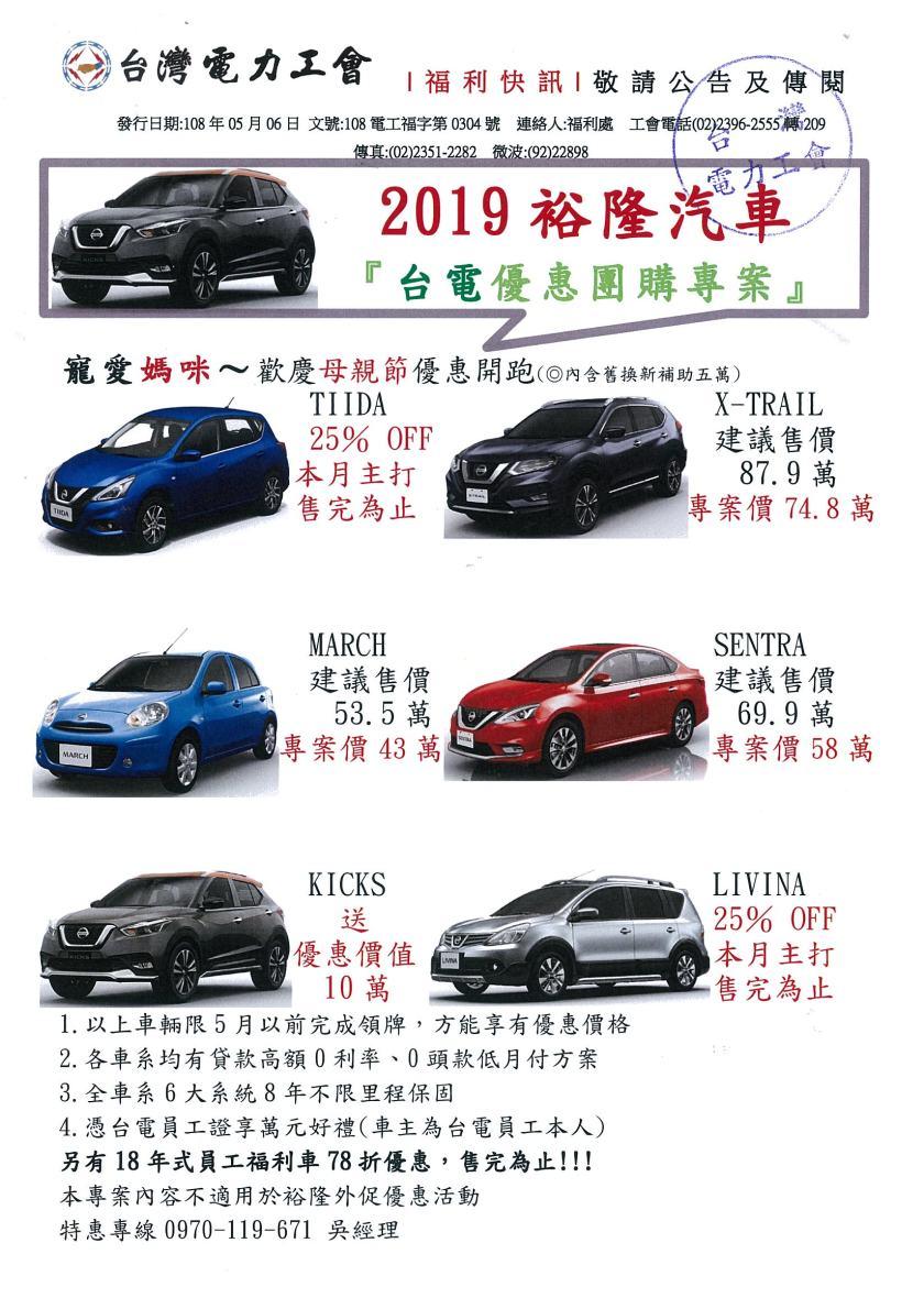 2019裕隆汽車優惠案01