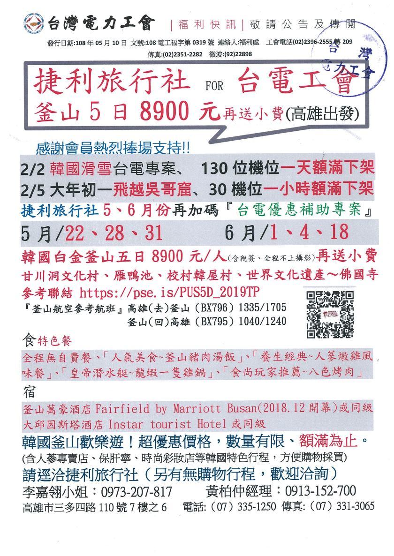 高雄出發~釜山五日遊01