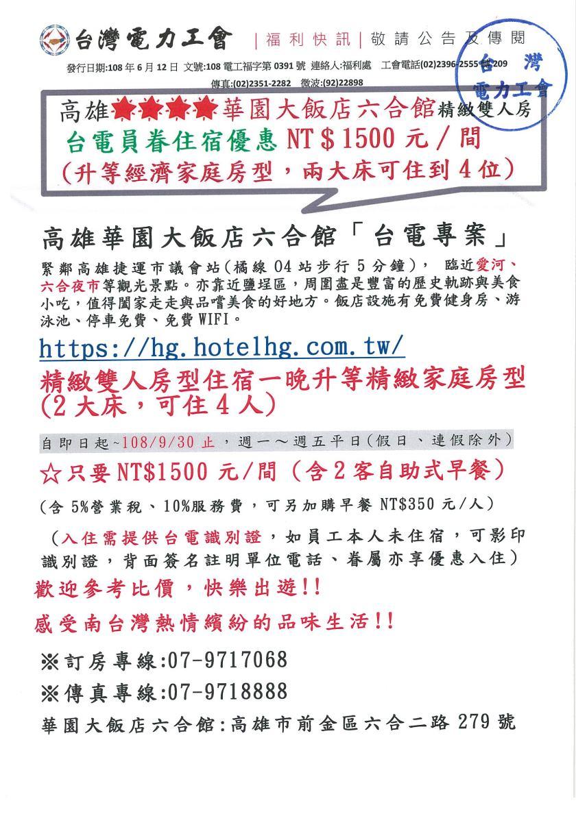 高雄華園大飯店優惠01