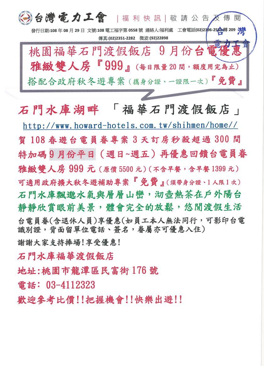 2019福華石門999台電優惠