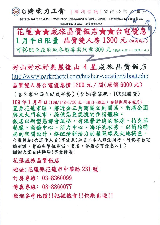 2020花蓮成旅晶贊秋冬遊快訊