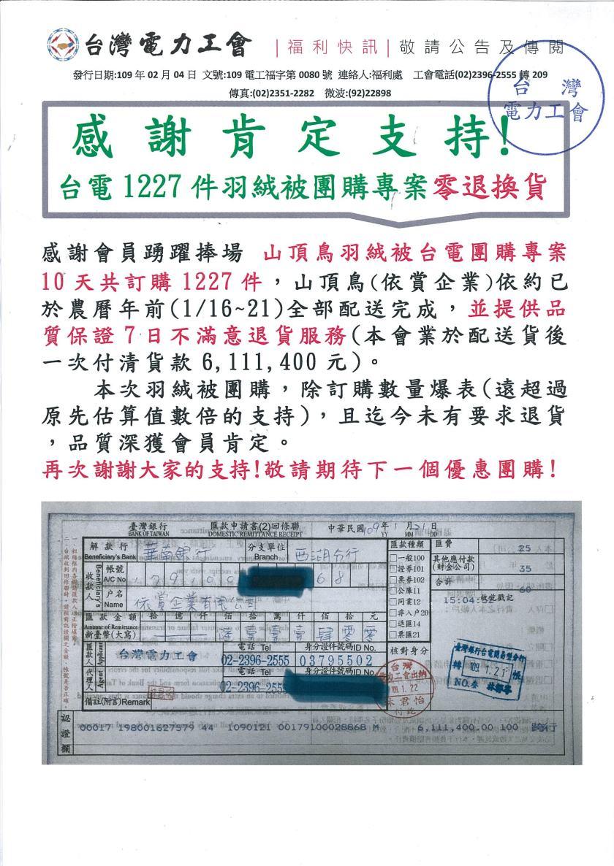 109電工福字第0080號