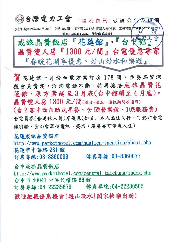 109電工福字第0113號_成旅花蓮台中優惠快訊