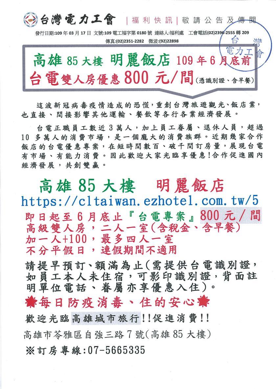 109電工福字第0180號_明麗飯店快訊