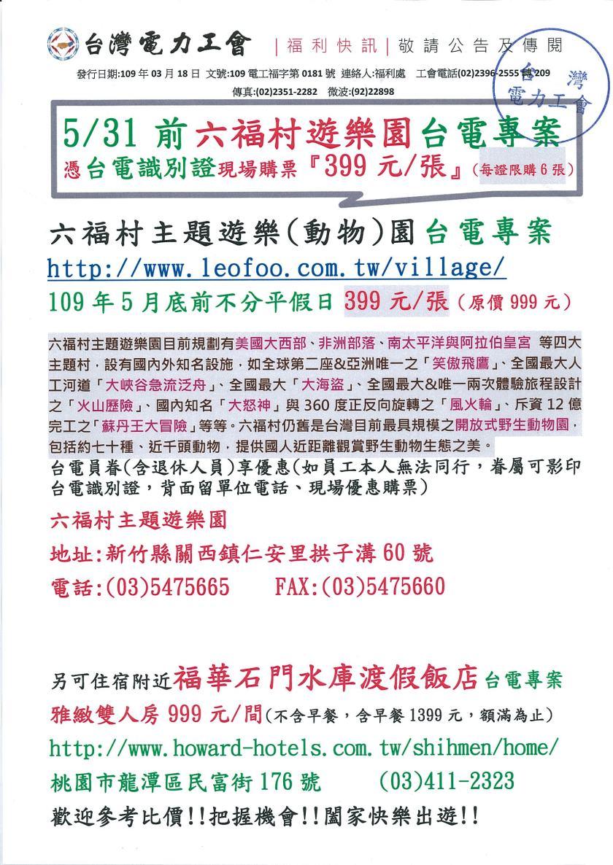 109電工福第0181號_六福村快訊