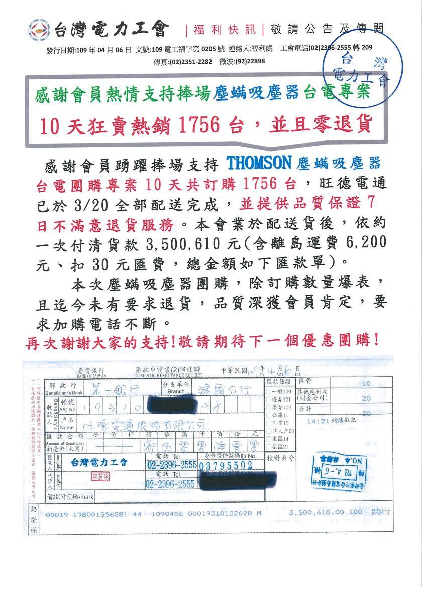 109電工福字第0205號