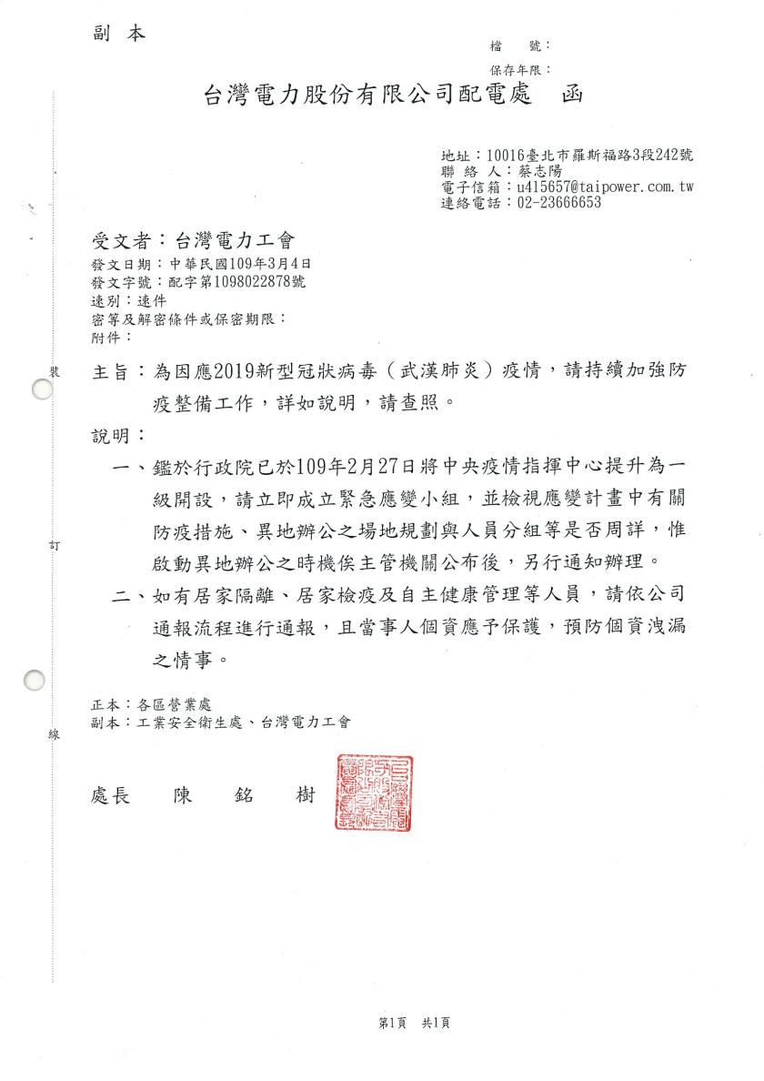因應武漢肺炎疫情防疫工作相關公文(配電處)
