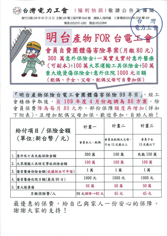 109電工福字第0262號_明台80快訊