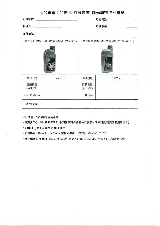 109電工福字第0362號-附件